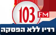 רדיו ללא הפסקה 103FM